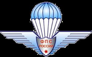Федерация парашютного спорта России